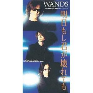 中古CDシングル WANDS/明日もし君が壊れても アニメ「遊戯王」エンディング・テーマ suruga-ya