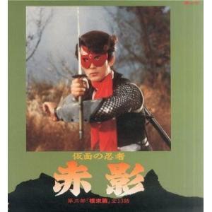 中古LD 仮面の忍者 赤影-第三部「根來篇」|suruga-ya