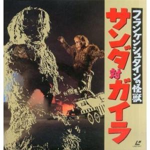 中古LD フランケンシュタインの怪獣〜サンダ対ガイラ('66日 米)