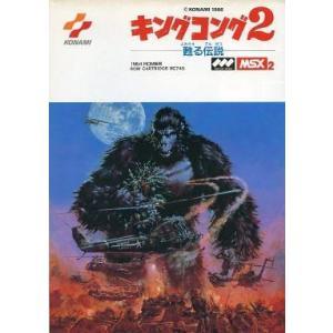 中古MSX2 カートリッジROMソフト キングコング2 甦る伝説|suruga-ya