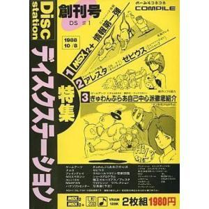中古MSX2 ディスクステーション創刊号 suruga-ya