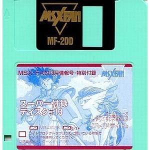 中古MSX2 スーパー付録ディスク #13「ハイドライド」|suruga-ya