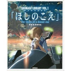 中古アニメDVD ほしのこえ DVD BOOK|suruga-ya