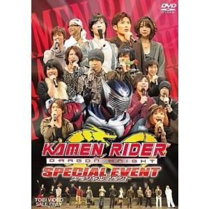中古特撮DVD KAMEN RIDER DRAGON KNIGHT SPECIAL EVENT suruga-ya