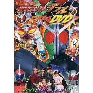 中古特撮DVD 仮面ライダーダブル 超バトルDVD|suruga-ya
