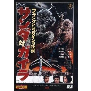 中古特撮DVD 東宝特撮映画DVDコレクション フランケンシュタインの怪獣 サンダ対ガイラ