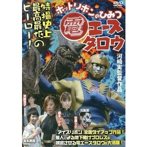中古特撮DVD 電エースタロウ 「ホットリボンのひみつ」 suruga-ya