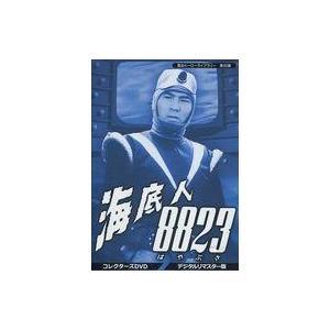 中古特撮DVD 甦るヒーローライブラリー 第30集 海底人8823 コレクターズDVD <デジタルリマスター版>