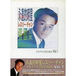 中古洋画DVD 永遠的明星レスリー・チャン〜メモリアルDVD-BO (1) suruga-ya