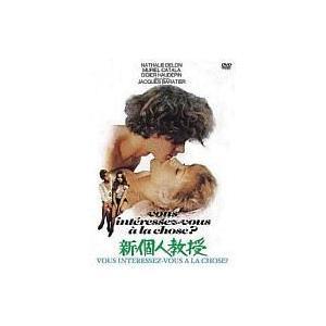 中古洋画DVD 新・個人教授 suruga-ya