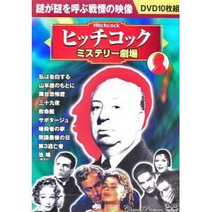 中古洋画DVD ヒッチコック ミステリー劇場