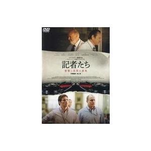 中古洋画DVD 記者たち 衝撃と畏怖の真実