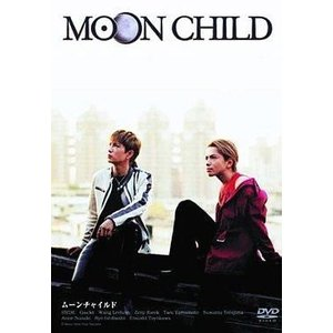 中古邦画DVD MOON CHILD DVD-BOX|suruga-ya