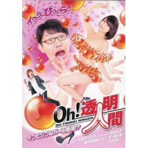 中古邦画DVD Oh!透明人間 インビジブルガール登場!?