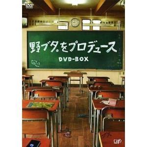 中古国内TVドラマDVD 野ブタ。をプロデュース DVD-BOX|suruga-ya