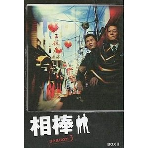 中古国内TVドラマDVD 相棒 シーズン3 DVD-BOX(2)|suruga-ya