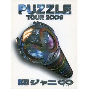 中古邦楽DVD 関ジャニ∞ / TOUR 2∞9 PUZZLE ∞show ドキュメント盤|suruga-ya