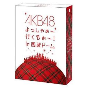 中古邦楽DVD AKB48 / よっしゃぁ〜行くぞぉ〜!in 西武ドーム スペシャルBOX(生写真欠け)|suruga-ya