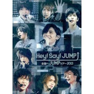 中古邦楽DVD Hey! Say! JUMP / 全国へJUMPツアー2013[初回仕様限定盤]|suruga-ya