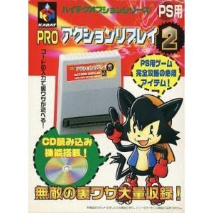 中古PSハード プロアクションリプレイ2 Ver.2.3 (状態:内部データ欠損/箱状態難※中箱含む)