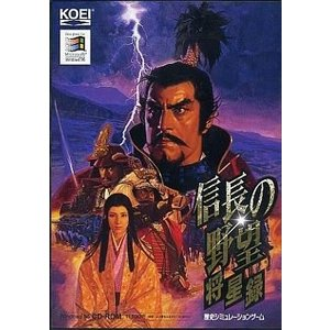 中古Win95 CDソフト 信長の野望 将星録|suruga-ya