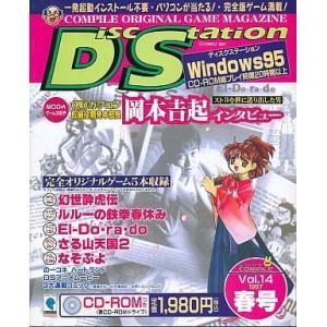 中古Windowsソフト ディスクステーション Vol.14 CD付 1997春号|suruga-ya