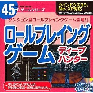 中古Windows98 ロールプレイングゲーム ディープハンター ザ・ゲームシリーズ