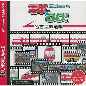 中古Windows98 電車でGO! 名古屋鉄道編(爆発的1480シリーズ)|suruga-ya