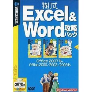 中古Windows2000 特打式 Excel & Word 攻略パック(説明扉付厚型スリムパッケージ版)