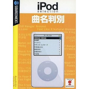 中古Windows2000 iPod selection 曲名判別(説明扉付スリムパッケージ版)