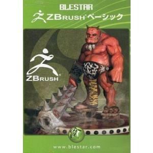 中古Windows DVDソフト ZBRUSH ベーシック