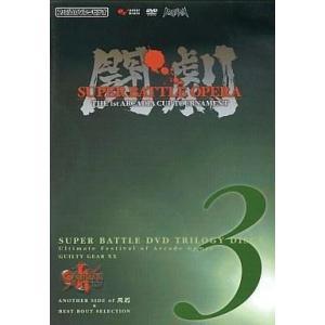 【PS2】 ファミ通DVDビデオ 闘劇 SUPER BATTLE DVD TRILOGY-DISC3の商品画像|ナビ