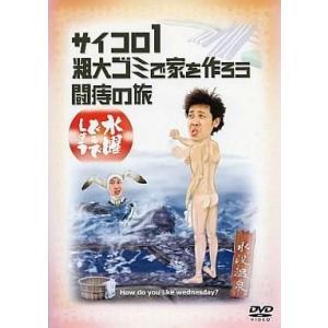 中古その他DVD 水曜どうでしょう サイコロ1粗大ゴミで家を作ろう闘痔の旅|suruga-ya