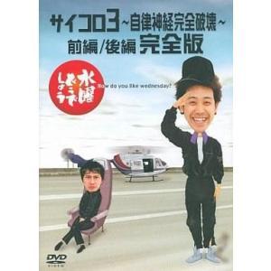 中古その他DVD 水曜どうでしょう 第4弾 サイコロ3 〜自律神経完全破壊〜 前編 / 後編 完全版|suruga-ya