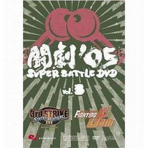 【PS2】 ファミ通DVDビデオ 闘劇 '05 SUPER BATTLE DVD VOL.3の商品画像|ナビ