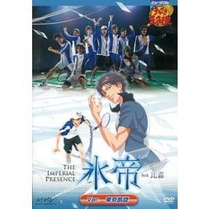 中古その他DVD ミュージカル「テニスの王子様」THE IMPERIAL PRESENCE 氷帝feat.比嘉 Ver.東京凱旋|suruga-ya