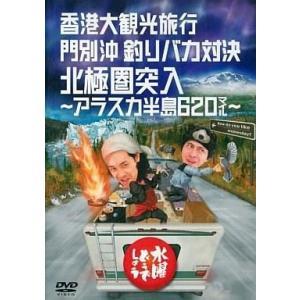 中古その他DVD 水曜どうでしょう 第12弾 ...の関連商品5