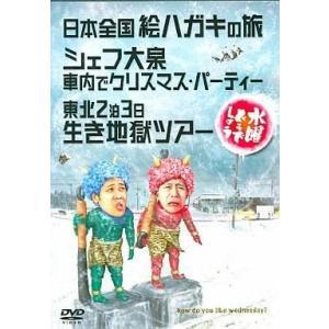 中古その他DVD 水曜どうでしょう 第13弾 日本全国絵ハガキの旅 / シェフ大泉 車内でクリスマスパー|suruga-ya