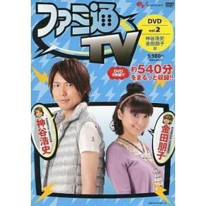 中古その他DVD ファミ通TV DVD -神谷浩史・金田朋子篇- vol.2 suruga-ya