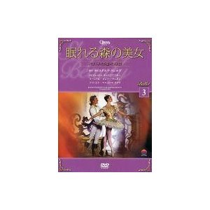 中古その他DVD バレエDVDコレクション3 眠れる森の美女 パリ・オペラ座バレエ団|suruga-ya