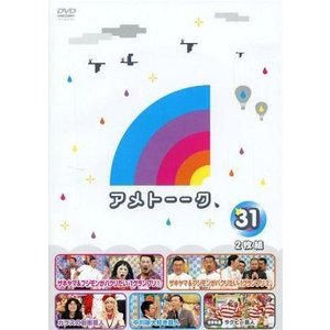 中古その他DVD アメトーーク! 31
