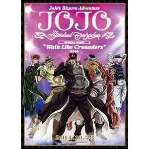 中古その他DVD ジョジョの奇妙な冒険スターダストクルセイダース イベントDVD 「Walk Like Crusaders」|suruga-ya