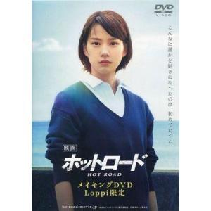 中古その他DVD 映画 ホットロード メイキングDVD [Loppi限定]