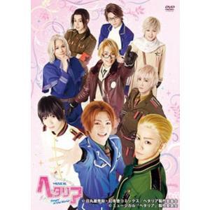 中古その他DVD ミュージカル「ヘタリア〜Singin' in the World〜」