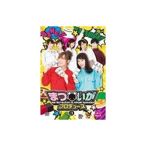 中古その他DVD まついがプロデュース Vol.3