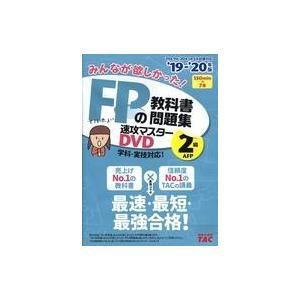 中古その他DVD 19-20年度版 みんなが欲しかった! FPの教科書問題集DVD 2級 AFP