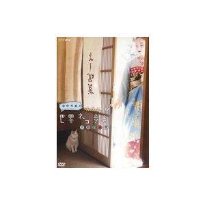 中古その他DVD 不備有)岩合光昭の世界ネコ歩きスペシャル 京都の四季(状態:ポストカード欠品)
