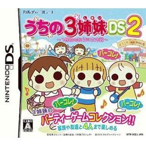 中古ニンテンドーDSソフト うちの3姉妹DS2