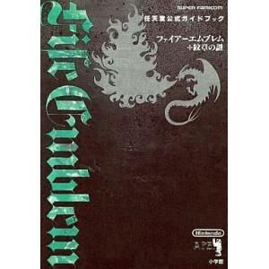 中古ゲーム攻略本 SFC ファイアーエムブレム 紋章の謎 任天堂公式ガイドブックの商品画像|ナビ