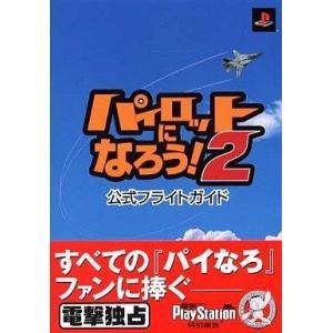 中古ゲーム攻略本 PS2  パイロットになろう!2 公式フライトガイド